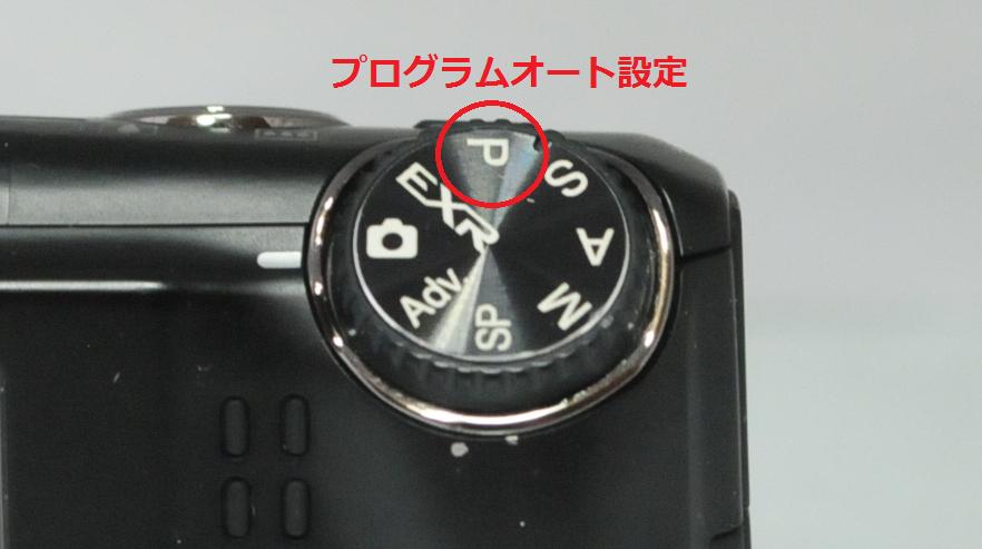 カメラのダイヤルプログラムオートの設定